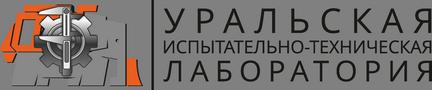 Уральская Испытательно Техническая Лаборатория