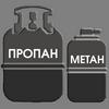 метан и пропан