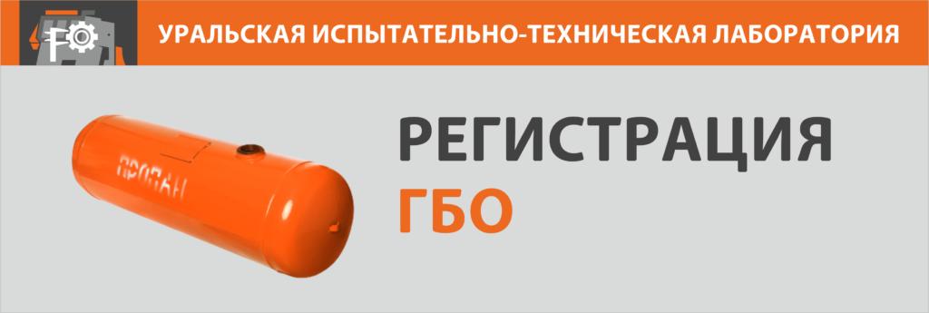registratsiya-gbo