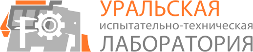 Уральская Испытательно-Техническая Лаборатория